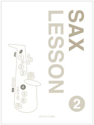SAX LESSON 2 表紙